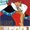 Animage 1982-09 (1) (331x500)