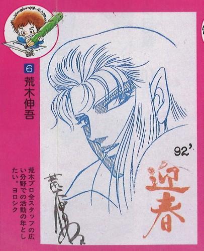 Dédicace - Animage janvier 1992 (406x500)