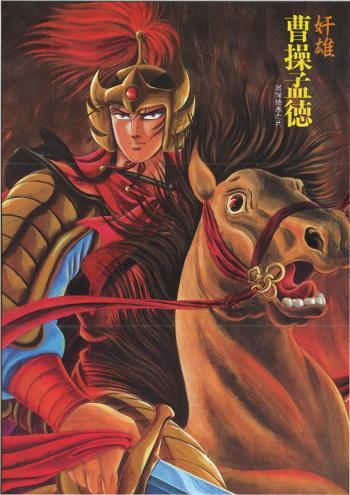Poster Animage février 1992