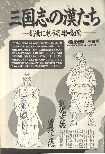 Settei 1 Sangokushi - Animage janvier 1992 (341x500)