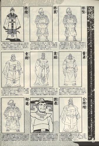 Settei 2 Sangokushi - Animage janvier 1992 (338x500)
