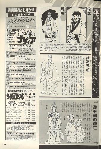 Settei 3 Sangokushi - Animage janvier 1992 (340x500)