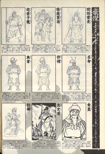 Settei 4 Sangokushi - Animage janvier 1992 (340x500)