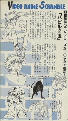 Settei Animage mars 1992